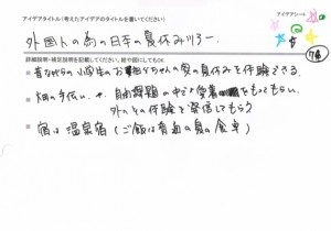 ⑨アイデアシートの例1(外国人のための日本の夏休みツアー)